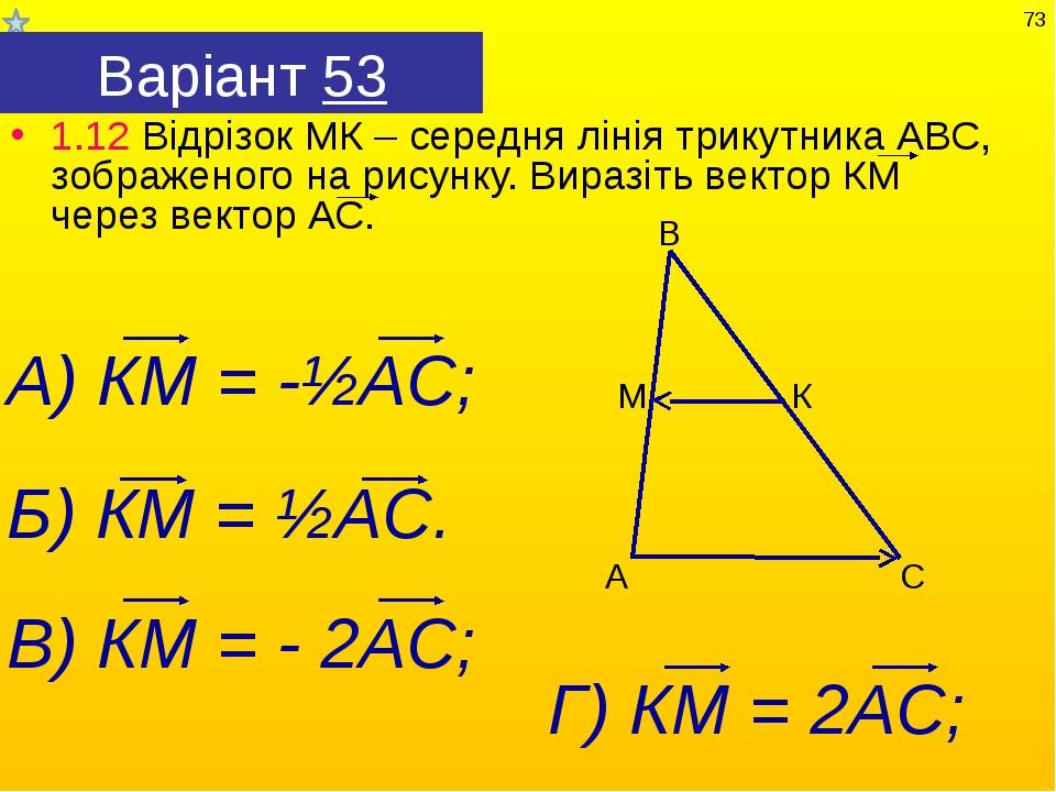 Варіант 53 1.12 Відрізок МК – середня лінія трикутника АВС, зображеного на ри...