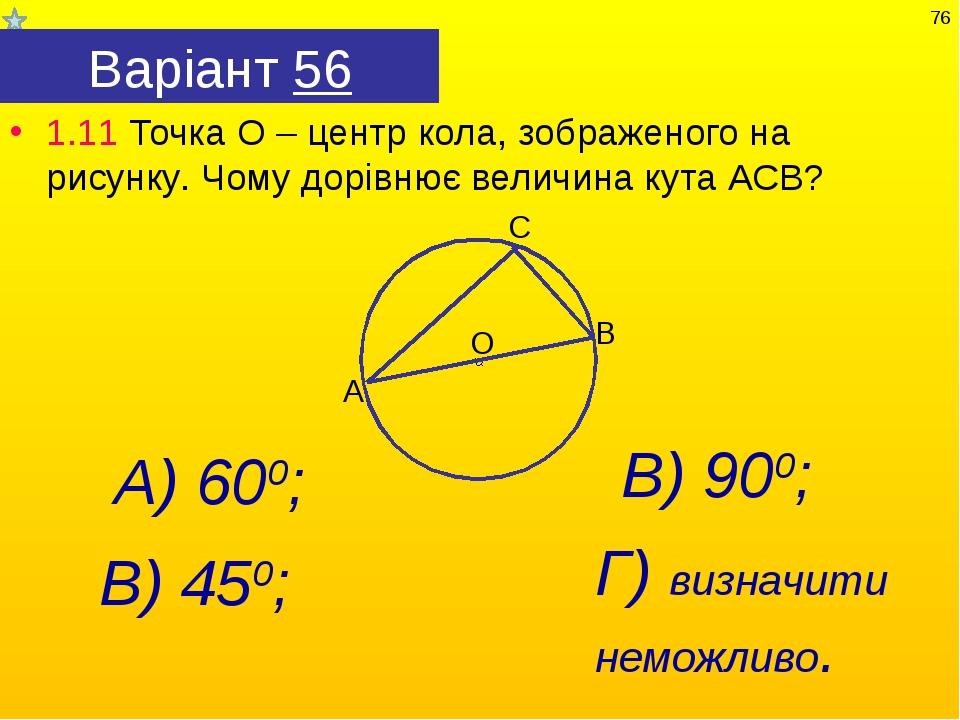 Варіант 56 1.11 Точка О – центр кола, зображеного на рисунку. Чому дорівнює в...
