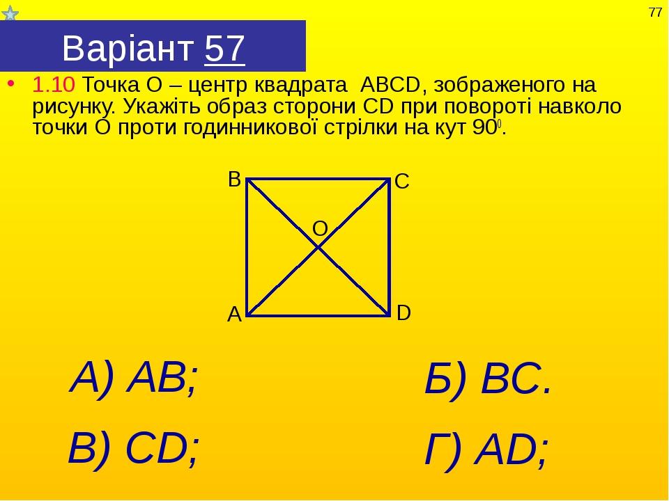 Варіант 57 1.10 Точка О – центр квадрата АВСD, зображеного на рисунку. Укажіт...