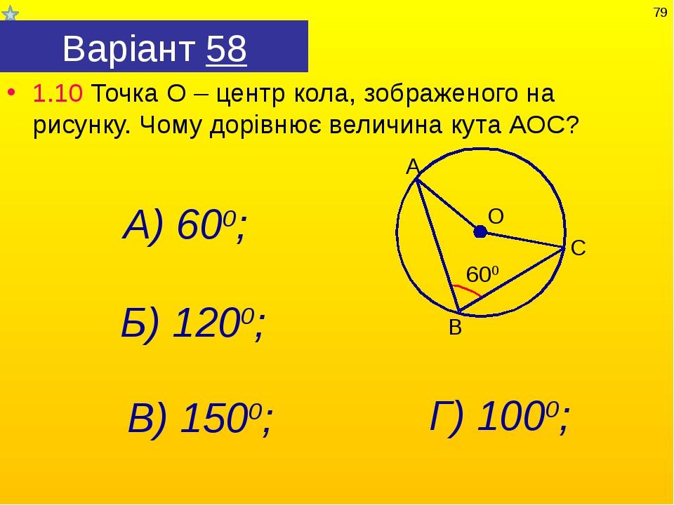 Варіант 58 1.10 Точка О – центр кола, зображеного на рисунку. Чому дорівнює в...