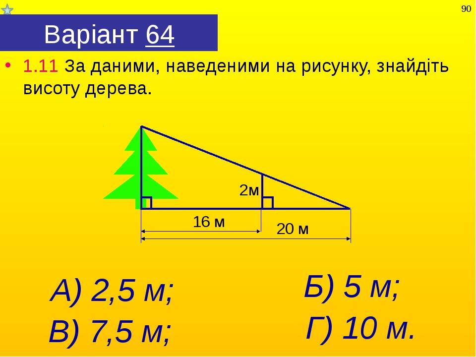 Варіант 64 1.11 За даними, наведеними на рисунку, знайдіть висоту дерева. А)...