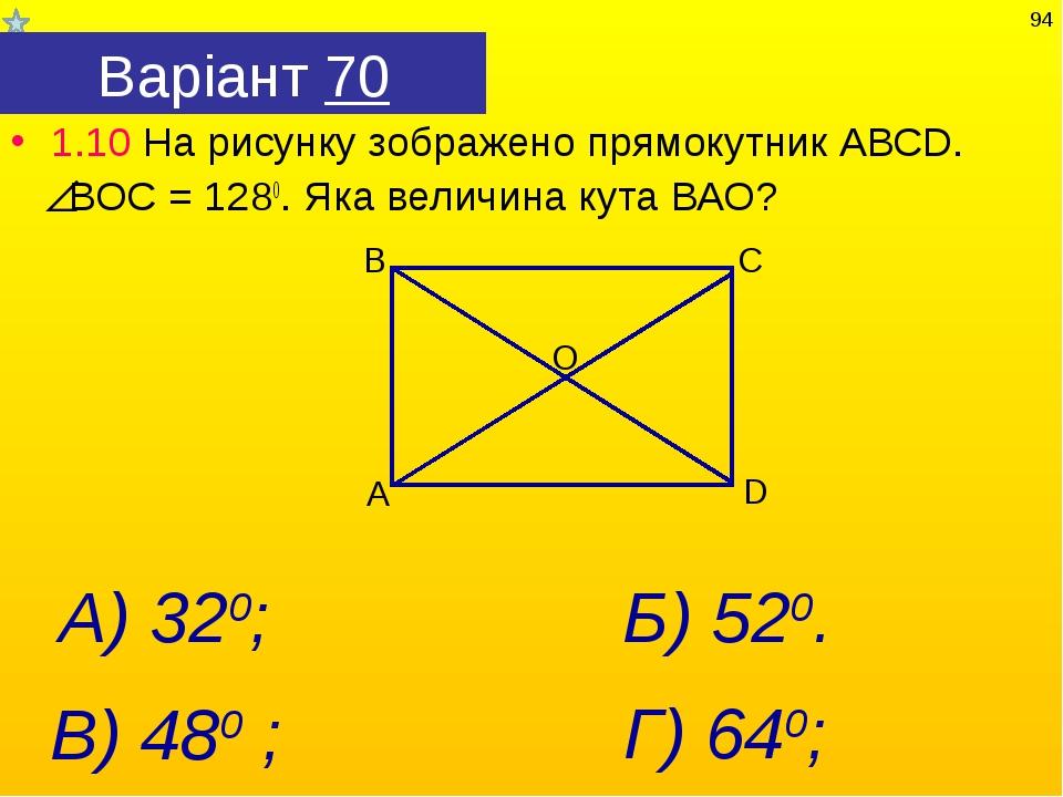 Варіант 70 1.10 На рисунку зображено прямокутник АВСD. ВОС = 1280. Яка величи...