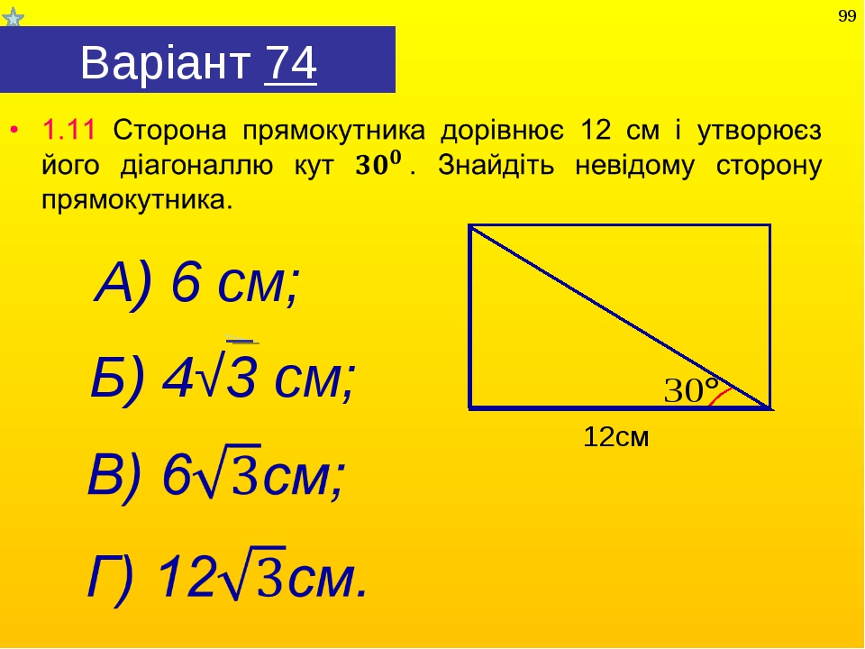 Варіант 74 Б) 4√3 см; А) 6 см; *
