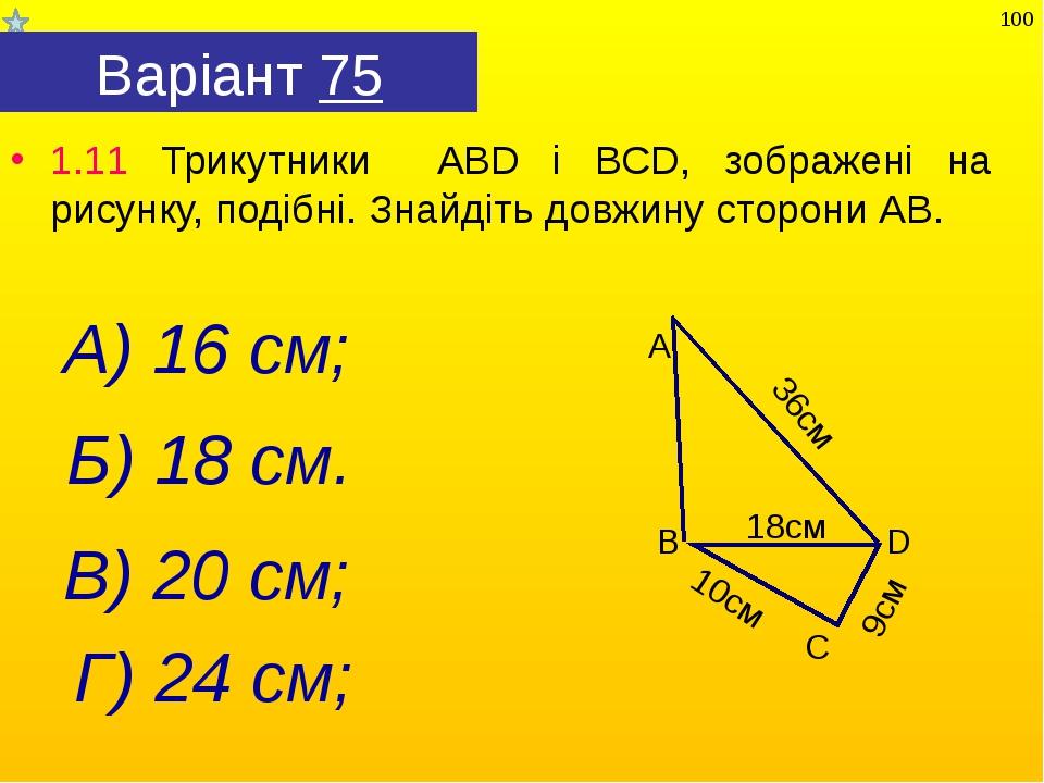 Варіант 75 1.11 Трикутники АВD і BСD, зображені на рисунку, подібні. Знайдіть...