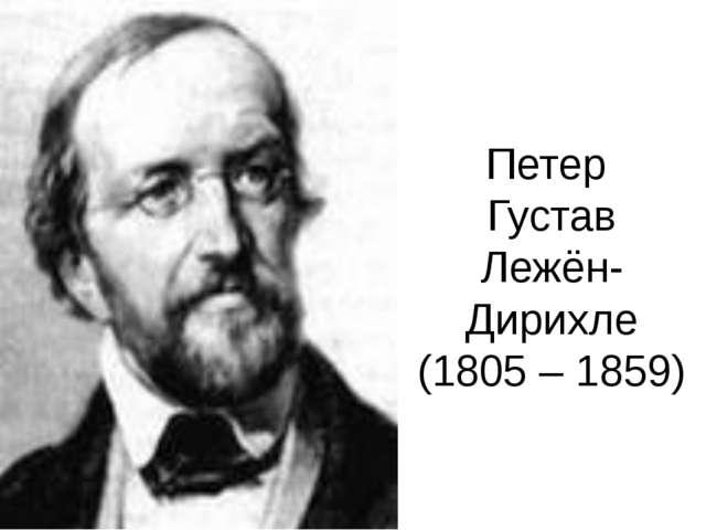 Петер Густав Лежён- Дирихле (1805 – 1859)