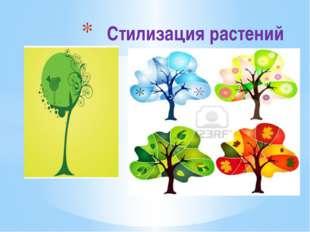 Стилизация растений