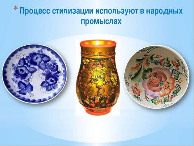 Процесс стилизации используют в народных промыслах