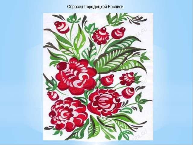 Образец Городецкой Росписи