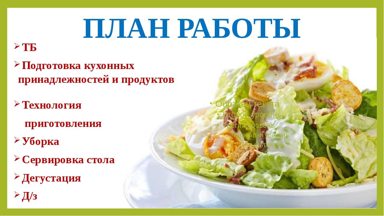 ПЛАН РАБОТЫ ТБ Подготовка кухонных принадлежностей и продуктов Технология при...