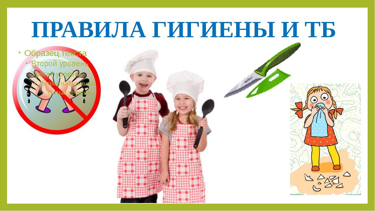 ПРАВИЛА ГИГИЕНЫ И ТБ
