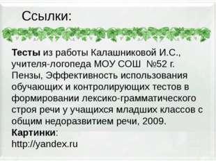 Ссылки: Тесты из работы Калашниковой И.С., учителя-логопеда МОУ СОШ №52 г. Пе