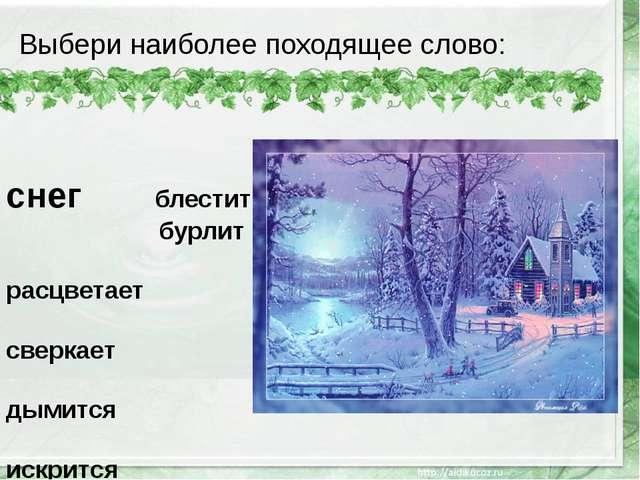 Выбери наиболее походящее слово: снег блестит бурлит расцветает сверкает дыми...