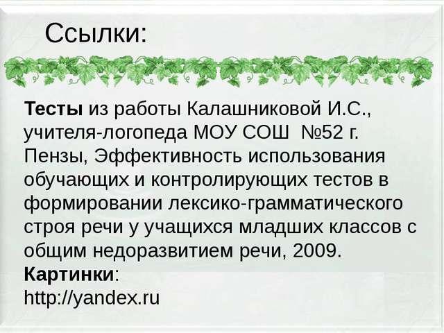 Ссылки: Тесты из работы Калашниковой И.С., учителя-логопеда МОУ СОШ №52 г. Пе...