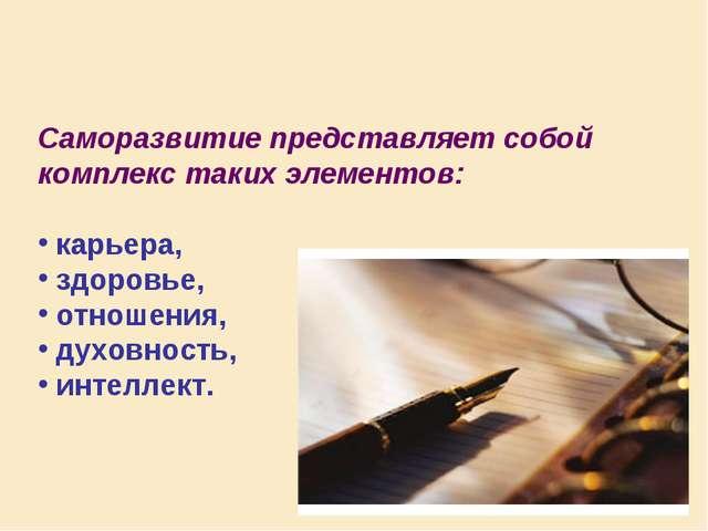 Саморазвитие представляет собой комплекс таких элементов: карьера, здоровье,...