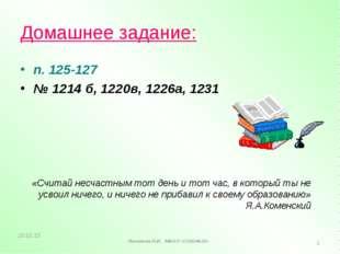 Домашнее задание: п. 125-127 № 1214 б, 1220в, 1226а, 1231 «Считай несчастным
