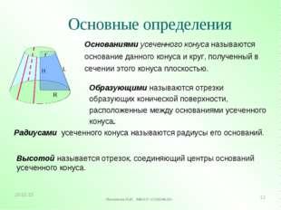 Основные определения Основаниями усеченного конуса называются основание данно
