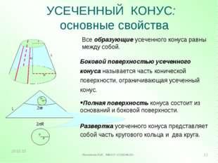 УСЕЧЕННЫЙ КОНУС: основные свойства Все образующие усеченного конуса равны меж
