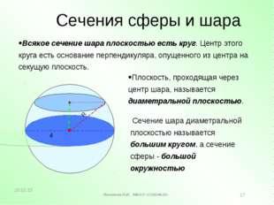 Плоскость, проходящая через центр шара, называется диаметральной плоскостью.