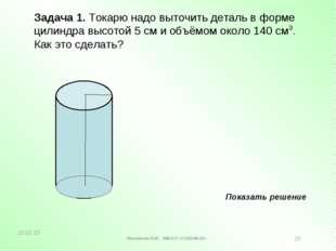 Задача 1. Токарю надо выточить деталь в форме цилиндра высотой 5 см и объёмом