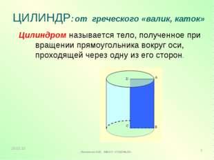 ЦИЛИНДР: от греческого «валик, каток» Цилиндром называется тело, полученное п