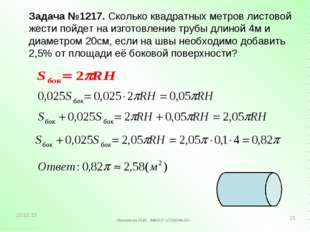 Задача №1217. Сколько квадратных метров листовой жести пойдет на изготовление
