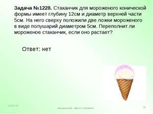 Задача №1228. Стаканчик для мороженого конической формы имеет глубину 12см и
