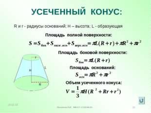УСЕЧЕННЫЙ КОНУС: R и r - радиусы оснований; Н – высота; L - образующая Площад
