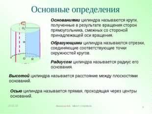 Основные определения Основаниями цилиндра называются круги, полученные в резу