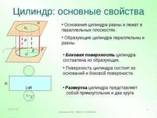 Цилиндр: основные свойства Основания цилиндра равны и лежат в параллельных пл
