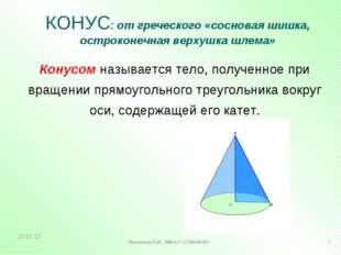 КОНУС: от греческого «сосновая шишка, остроконечная верхушка шлема» Конусом н