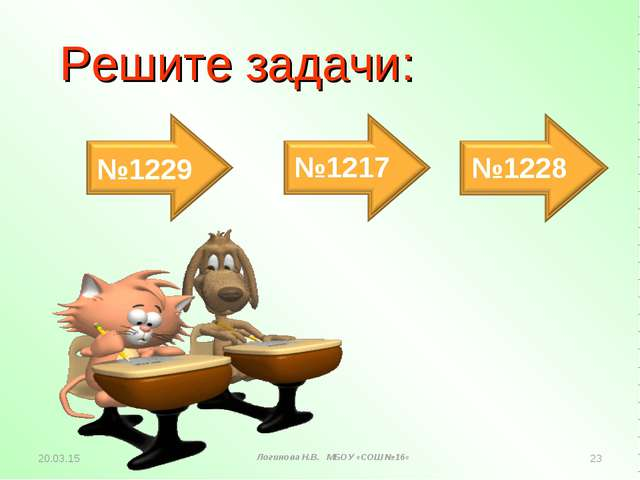 Решите задачи: * Логинова Н.В. МБОУ «СОШ №16» *