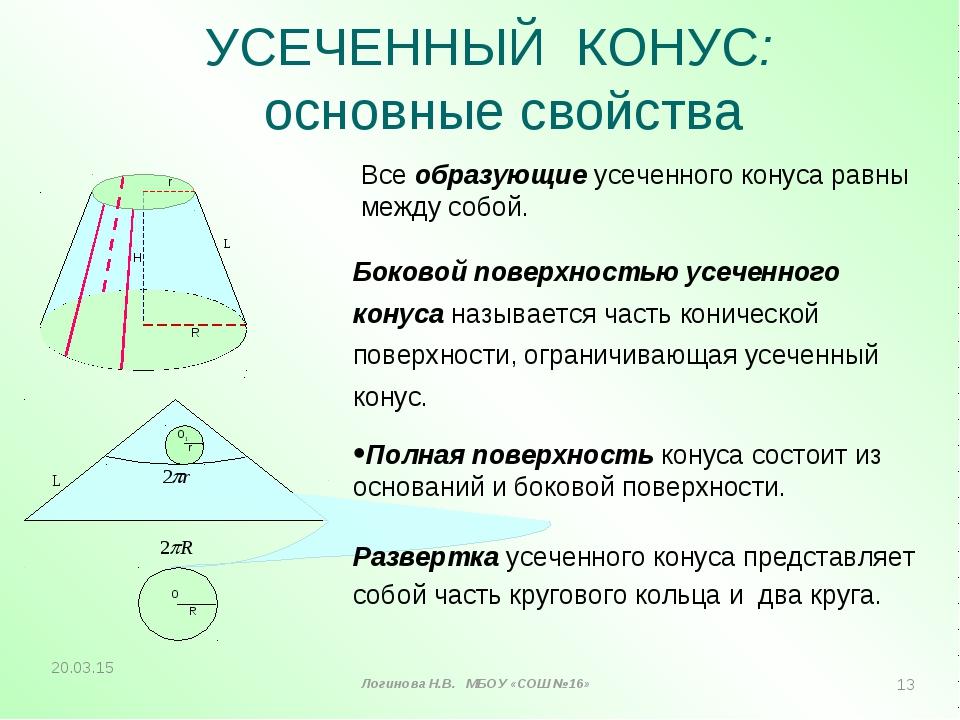 УСЕЧЕННЫЙ КОНУС: основные свойства Все образующие усеченного конуса равны меж...