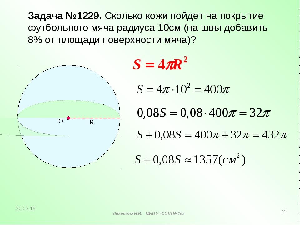 Логинова Н.В. МБОУ «СОШ №16» * Задача №1229. Сколько кожи пойдет на покрытие...