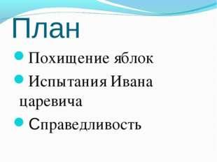 План Похищение яблок Испытания Ивана царевича Справедливость