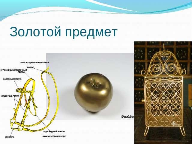 Золотой предмет