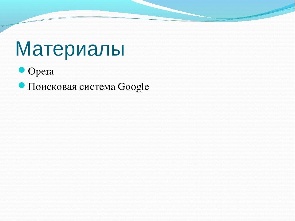 Материалы Opera Поисковая система Google