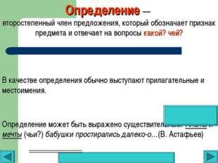 Определение — второстепенный член предложения, который обозначает признак пре