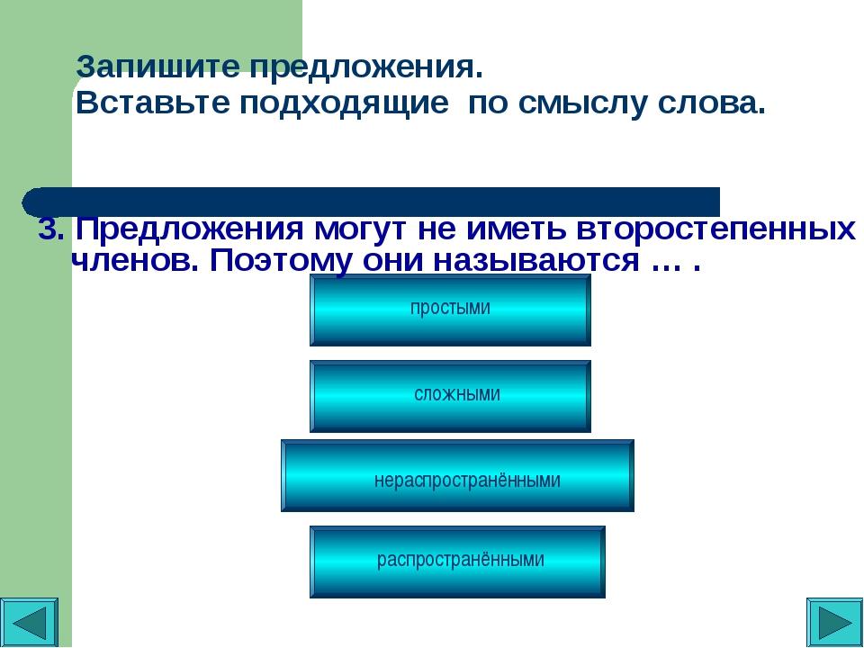 Запишите предложения. Вставьте подходящие по смыслу слова. 3. Предложения мог...