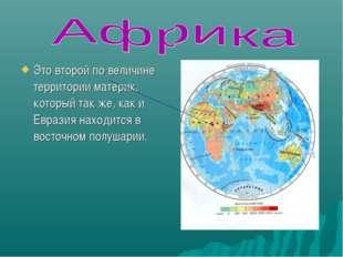 Это второй по величине территории материк, который так же, как и Евразия нахо