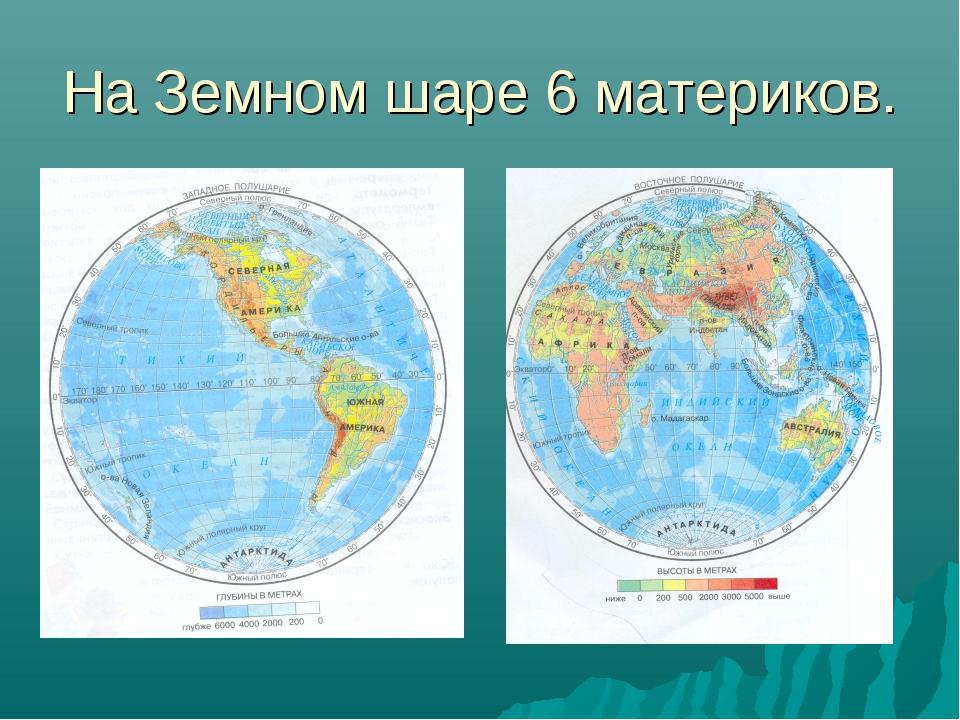 золотой перстень картинки земли с материками и океанами допустим