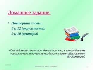 Домашнее задание: Повторить главы: 8 и 12 (окружность), 9 и 10 (векторы) «Счи