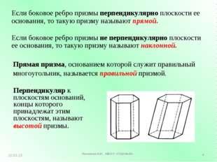 Если боковое ребро призмы перпендикулярно плоскости ее основания, то такую пр
