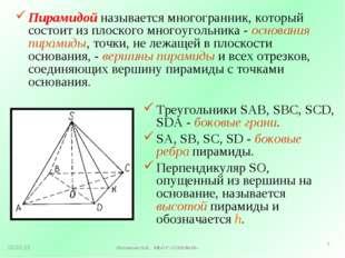 * Логинова Н.В. МБОУ «СОШ №16» * Пирамидой называется многогранник, который с