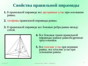 3. В правильной пирамиде все боковые ребра равны между собой. * Логинова Н.В.