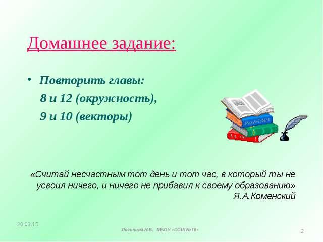 Домашнее задание: Повторить главы: 8 и 12 (окружность), 9 и 10 (векторы) «Счи...