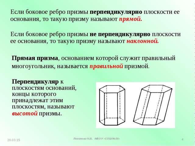 Если боковое ребро призмы перпендикулярно плоскости ее основания, то такую пр...