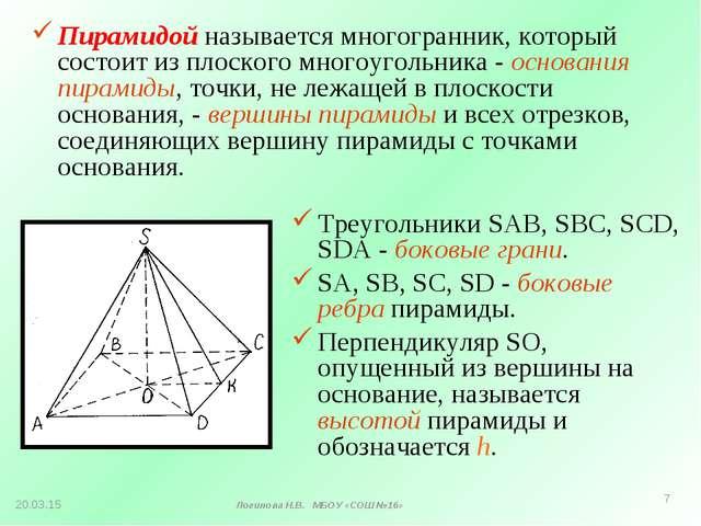 * Логинова Н.В. МБОУ «СОШ №16» * Пирамидой называется многогранник, который с...