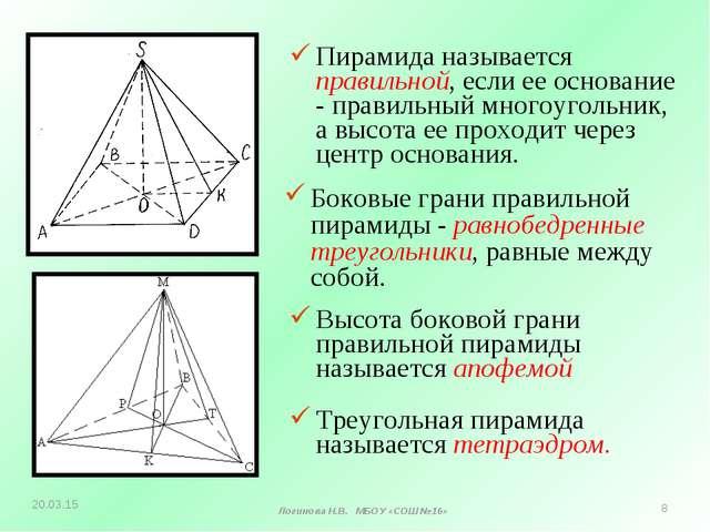 Боковые грани правильной пирамиды - равнобедренные треугольники, равные между...