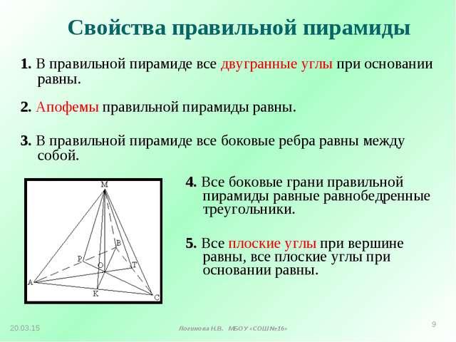 3. В правильной пирамиде все боковые ребра равны между собой. * Логинова Н.В....