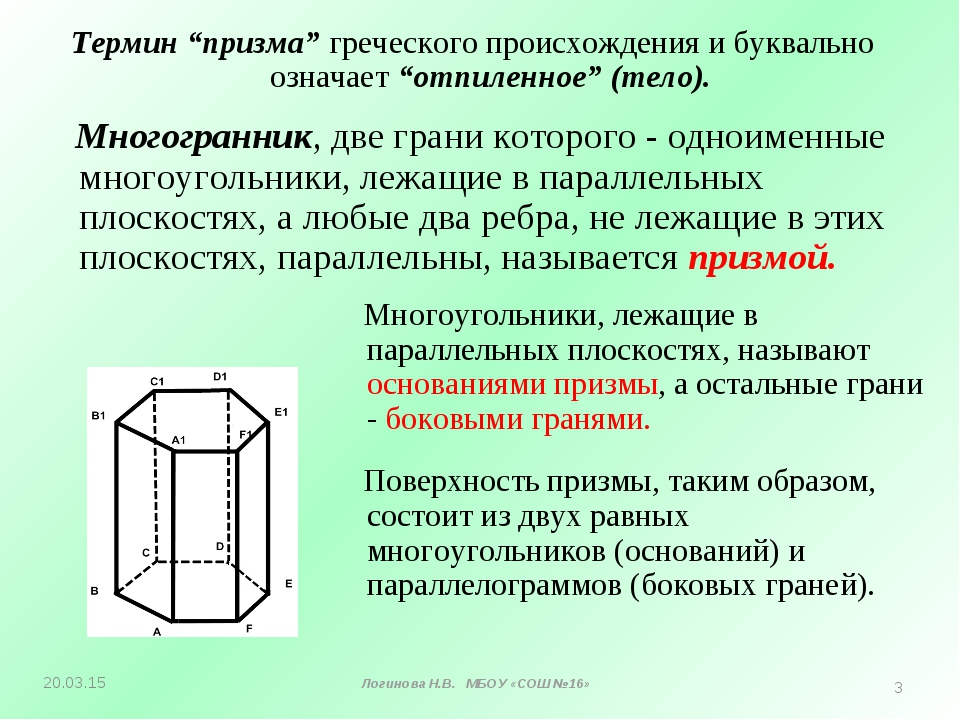 Многогранник, две грани которого - одноименные многоугольники, лежащие в пар...